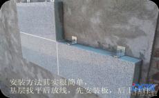 地平线:节能保温装饰一体板的安装六大步骤