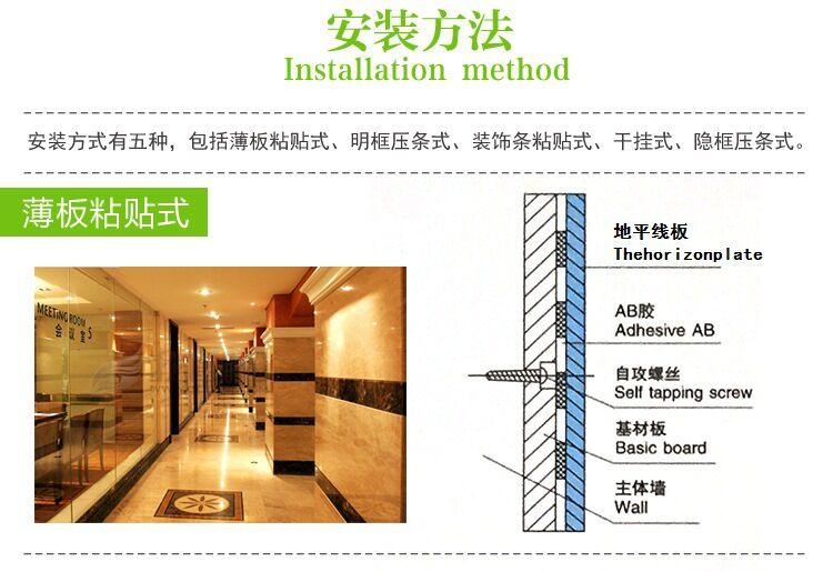 秀壁板不采取木制材料的原因
