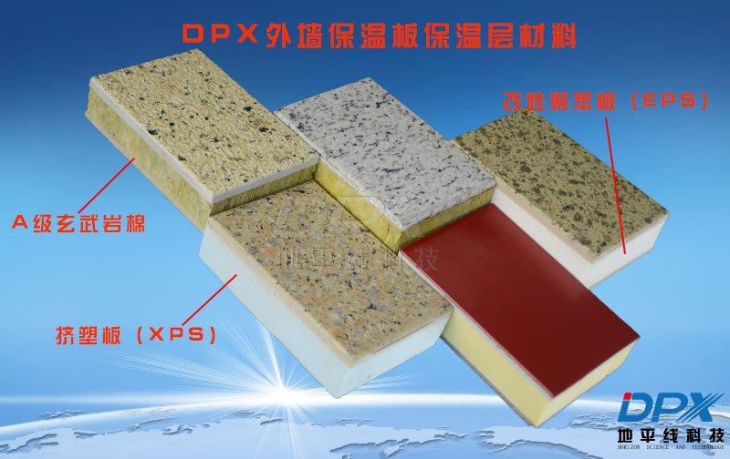 DPX一体化保温装饰板