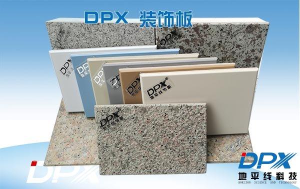 DPX内外墙装饰板
