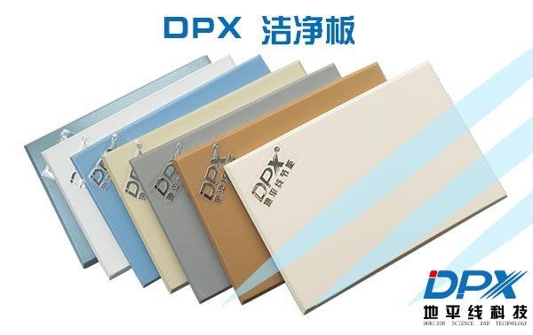 DPX系列净化板