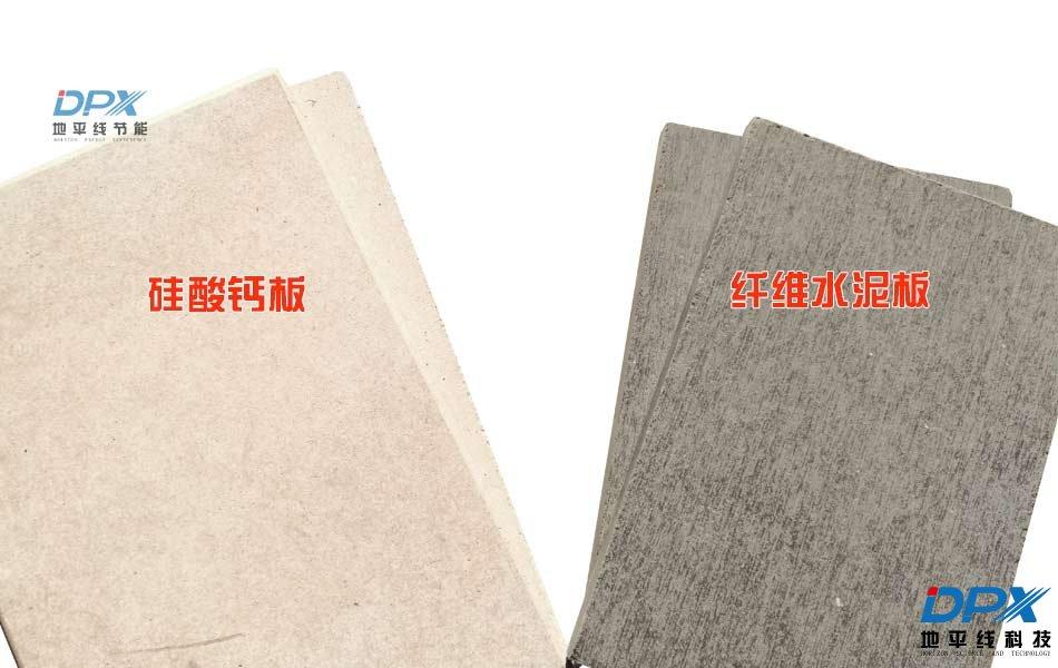 无机预涂板基板材质有硅酸钙板和纤维水泥板