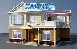装配式住宅