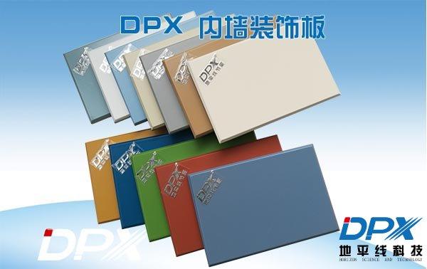 DPX新型节能建材